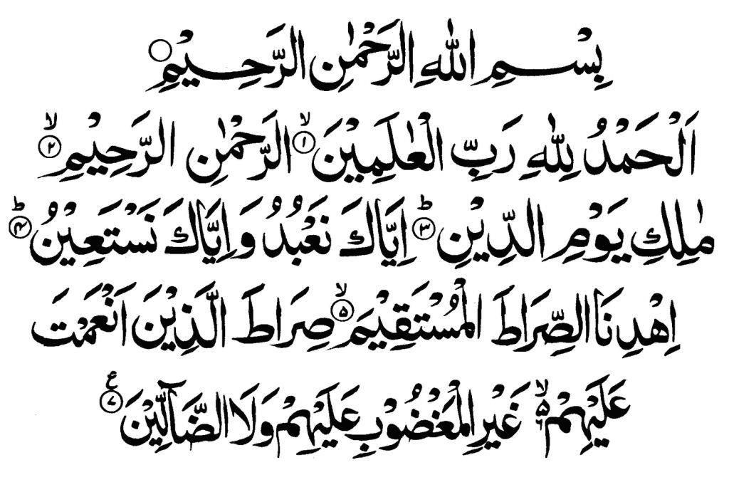 Pentingnya Membaca Surah Al Fatihah Dengan Benar Suryawardana